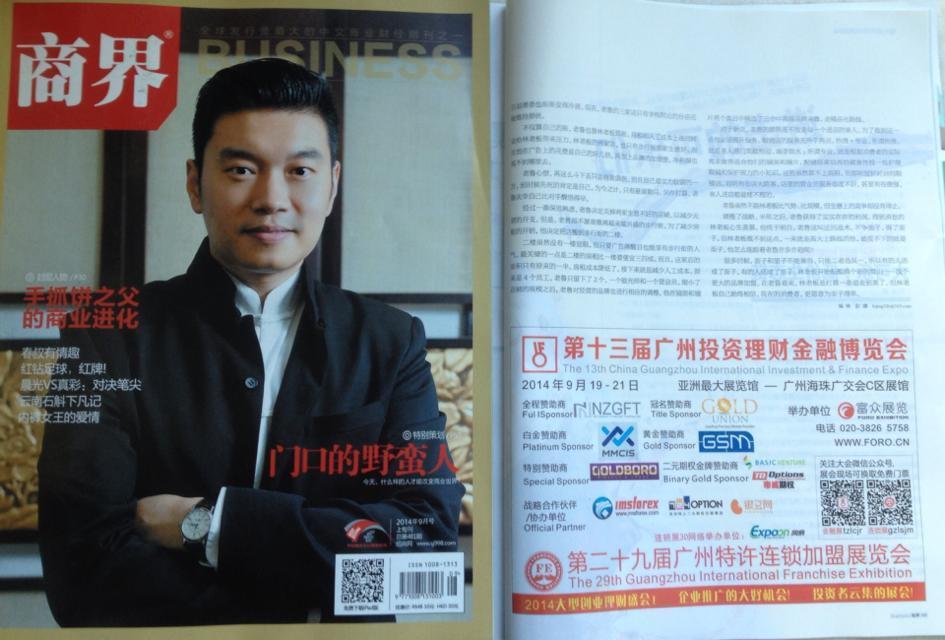 2014年9月商界广告1