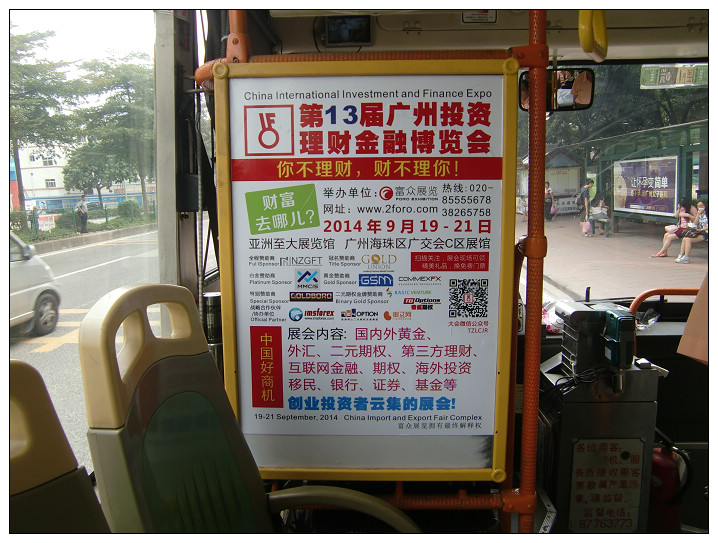 公交车广告1